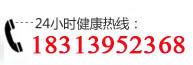 预约热线18313952368