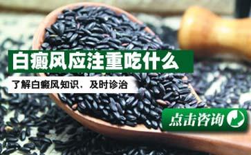云南省白癜风医院排名:白癜风饮食调理怎么好