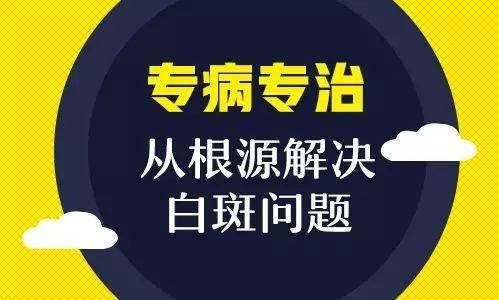 云南白癜风医院地址:如何打破白斑扩散快难题